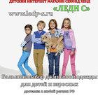 Джинсы детские в секонд хенд интернет магазине