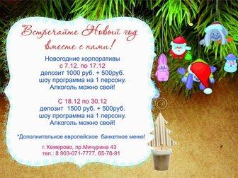 Увидеть изображение  Новогодние корпоративы! Акции! Акции! Акции! 33808259 в Кемерово