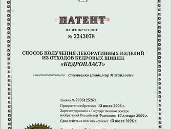 Смотреть изображение Другие предметы интерьера Эко Плитка из кедропласта, Для отделки помещений 36874702 в Кемерово