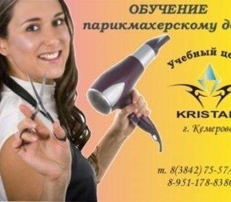 Изображение в Красота и здоровье Разное Учебный центр Кристалл приглашает всех в Кемерово 0