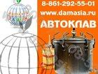 Свежее фото  Автоклав для рыбы 34650275 в Керчь