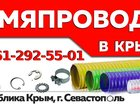 Увидеть foto  Гофрированный шланг 20 мм 34699038 в Керчь