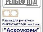 Фото в Электрика Электрика (оборудование) Продаем розетки отечественного производителя в Киеве 15