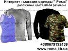 Фото в   Интернет-магазин одежды Рома Футболка камуфлированная в Киеве 0