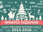 Фото в Бытовая техника и электроника Другая техника На Новогодних распродажах купите подарки в Киеве 100