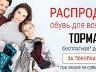 Скачать бесплатно изображение Женская обувь Обувь для всей семьи, Распродажа 34339423 в Киеве