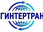 Фото в   Компания Югинтертранс предоставляет услуги в Киеве 0