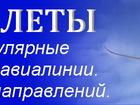 Скачать бесплатно изображение Туры, путевки Дешевые авиабилеты без комиссии! 38461199 в Киеве