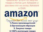 Скачать фото Разные услуги Как быстро и легко заработать на Амазоне? 39422205 в Киеве