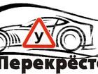 Просмотреть фото  Киевские курсы вождения на оболони 59653313 в Киеве