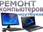 Скачать бесплатно изображение Ремонт компьютеров, ноутбуков, планшетов Ремонт компьютеров и ноутбуков 61132175 в Киеве