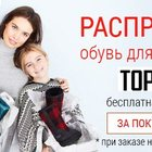 Обувь для всей семьи, Распродажа