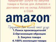 Как быстро и легко заработать на Амазоне Как быстро и легко заработать на Амазон