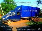 Изображение в В контакте Одноклассники перевезем любой груз на автомобилях газель в Кинешме 300