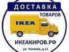 Фото в Услуги компаний и частных лиц Разные услуги Икеа (Ikea) Киров. Товары в наличии и под в Кирове 0