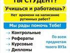 Скачать бесплатно foto  Делаем студенческие работы, 32335431 в Кирове