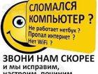 Увидеть изображение  Ремонт компьютеров в Кирове 32337081 в Кирове