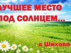 Свежее изображение  Земля в Шихово 32508678 в Кирове