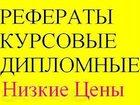 Фото в   Занимаемся выполнением дипломных, курсовых, в Кирове 1000