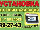 Смотреть фотографию Автосервис, ремонт Ремонт брелоков Автосигнализаций 34232092 в Кирове
