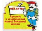 Фотография в Услуги компаний и частных лиц Помощь по дому Опытные мастера выполнят любые работы по в Кирове 0