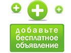 Скачать бесплатно изображение Дополнительный заработок Бесплатная раскрутка сайтов + БОНУСЫ 34776784 в Кирове