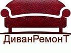 Фото в   Делаем все: от старинного стула, до кожаного в Кирове 200