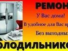 Фото в   Профессиональный ремонт бытовых   холодильников в Кирове (Кировская область) 0
