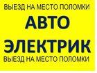 Смотреть фото  Автоэлектрик к Выездом к месту поломки 38628565 в Кирове (Кировская область)