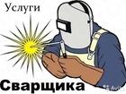 Скачать бесплатно изображение Другие строительные услуги Сварщик, услуги сварщика на выезде 60133154 в Кирове