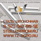 ГОСТ 8787 68