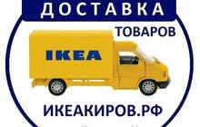 Икеа (Ikea) Киров