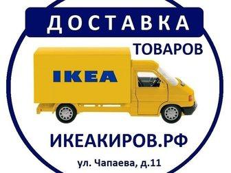 Скачать изображение Разные услуги Икеа (Ikea) Киров, Товары в наличии и под заказ 25162076 в Кирове
