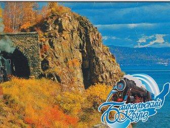 Скачать бесплатно изображение  Байкальский круиз 32957401 в Киржаче