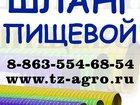 Скачать бесплатно foto  Пищевой шланг ПВХ 34752259 в Кисловодске