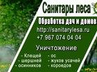 Фото в Прочее,  разное Разное Служба Санитары леса специализируется на в Сергиев Посаде 0