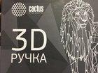 3D ручка Cactus серии G