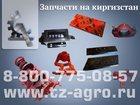 Увидеть foto  Купить запчасти на пресс Киргизстан 35445726 в Клине