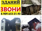 Просмотреть изображение  Демонтаж, Снос домов, бани, бытовки, Разборка деревянных строений 59479482 в Кольчугино