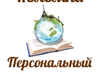 Скачать бесплатно фотографию Репетиторы Персональный репетитор английского и французского языков в Коломне 37957446 в Коломне