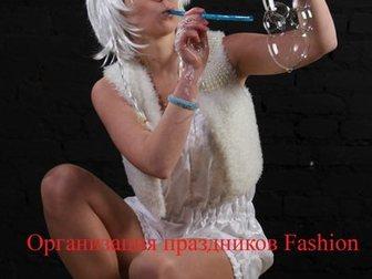Скачать изображение Организация праздников Шоу мыльных пузырей на взрослых мероприятиях 33392523 в Коломне