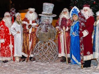 Увидеть изображение Организация праздников Пригласите в свой детский садик или школу Дедушку Мороза и Снегурочку 33776513 в Коломне