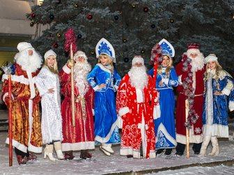 Смотреть фотографию Организация праздников Пригласите в свой детский садик или школу Дедушку Мороза и Снегурочку 33776513 в Коломне