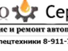 Скачать бесплатно фотографию  Ремонт спецтехники 34525204 в Колпино