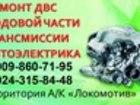 Фото в Авто Автосервис, ремонт Автоэлектрика, установка сигнализаций, ремонт в Комсомольске-на-Амуре 0