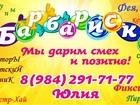 Фотография в Развлечения и досуг Организация праздников Ура! ураааа! всем здравствуйте, наши мамочки в Комсомольске-на-Амуре 0