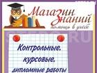 Уникальное фото Курсовые, дипломные работы Учеба на отлично 33336594 в Комсомольске-на-Амуре