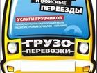 Изображение в   ☎ 8 (924) 102-7111  Транспортная в Комсомольске-на-Амуре 250