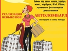 Фото в Хозяйство и быт Ломбарды Автоломбард: займы под залог легковых и грузовых в Комсомольске-на-Амуре 0