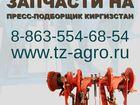 Смотреть фото  Купить запчасти на пресс Киргизстан 35458613 в Комсомольске-на-Амуре
